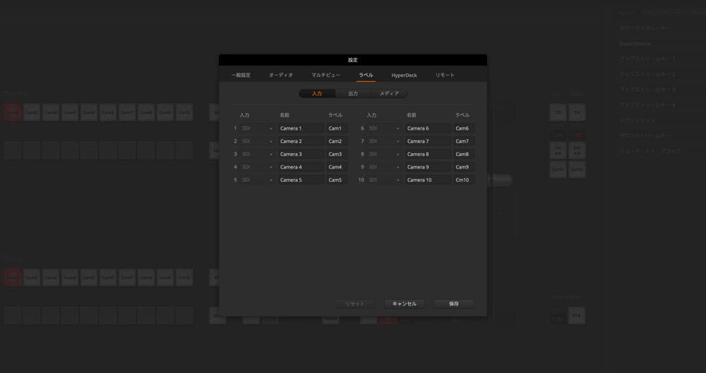 Switcher Labels