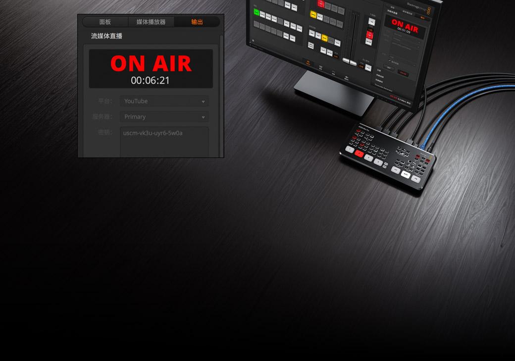 Live Stream via Ethernet on ATEM Mini Pro