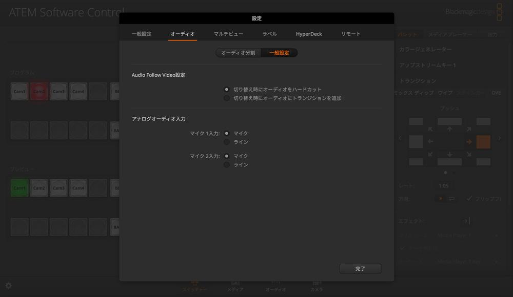 Switcher Settings - Audio