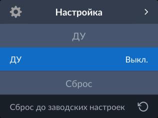Remote Dark UI Screen